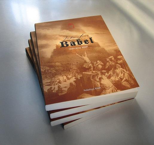 Juha Siro: Babel - Tampereen runot. Julkistus 9.2.2013